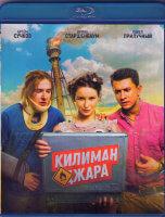 Килиманджара (Blu-ray)