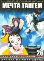 Мечта Тангем (26 серий) (2 DVD)
