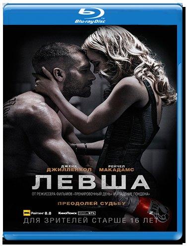 Левша (Blu-ray)* на Blu-ray