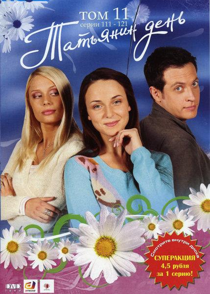 Татьянин день 11 Том ( 111 - 121 серии  )  на DVD