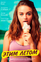 Этим летом (Blu-ray)