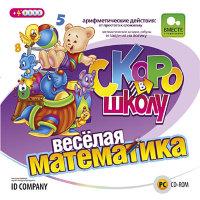 Скоро в школу Веселая математика (PC CD)