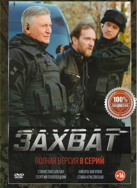 Захват (8 серий) на DVD