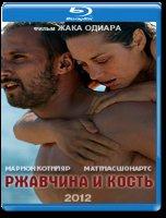 Ржавчина и кость (Blu-ray)*