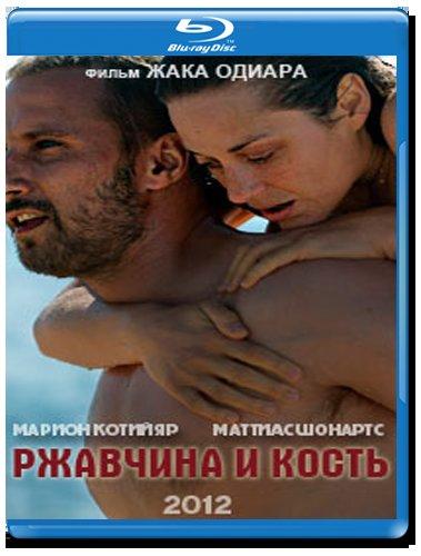 Ржавчина и кость (Blu-ray)* на Blu-ray