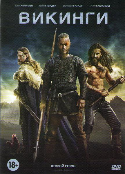 Викинги 2 Сезон (10 серий) (2 DVD) на DVD