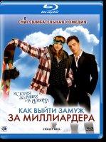 Как выйти замуж за миллиардера (Blu-ray)