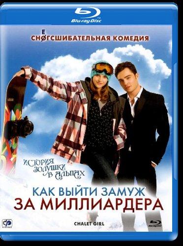 Как выйти замуж за миллиардера (Blu-ray) на Blu-ray