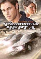 Финишная черта (Финишная прямая) на DVD