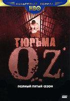 Тюрьма Oz 5 Сезон (8 серий)