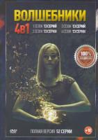 Волшебники 4 Сезона (52 серии)