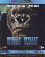 Кинг Конг 3D 2D (Blu-ray 50GB)