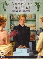 Дамское счастье 1 Сезон (8 серий) (2 DVD)