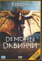 Демоны Да Винчи 1,2 Сезоны (18 серий)