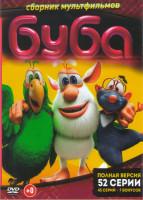 Буба (52 серии)