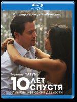 10 лет спустя (Blu-ray)