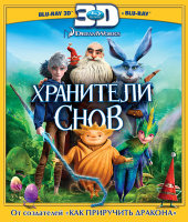Хранители снов 3D+2D (2 Blu-ray)