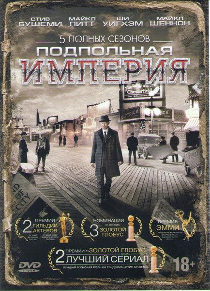 Подпольная империя 5 Сезонов (56 серий) на DVD