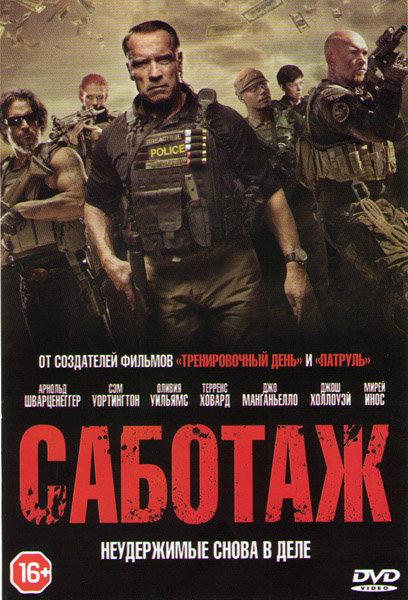 Саботаж на DVD