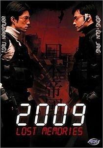 Две тысячи девять: Стертая память (2009: Стертая память)  на DVD