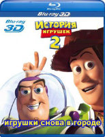 История игрушек 2 3D (Blu-ray)