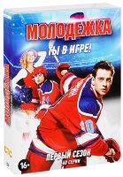 Молодежка (40 серий) (4 DVD)
