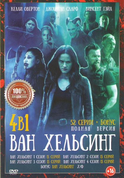 Ван Хельсинг 4 Сезона (52 серии) / Ван Хельсинг на DVD