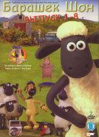 Барашек Шон 8 Выпусков (2 DVD)