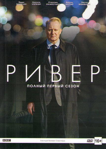 Ривер 1 Сезон (6 серий)  на DVD