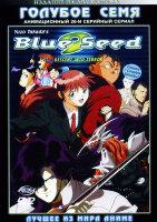 Голубое семя ТВ (26 серий,2 DVD)