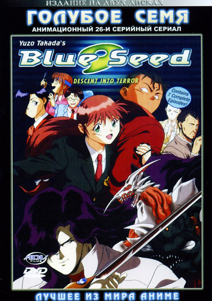 Голубое семя ТВ (26 серий,2 DVD) на DVD