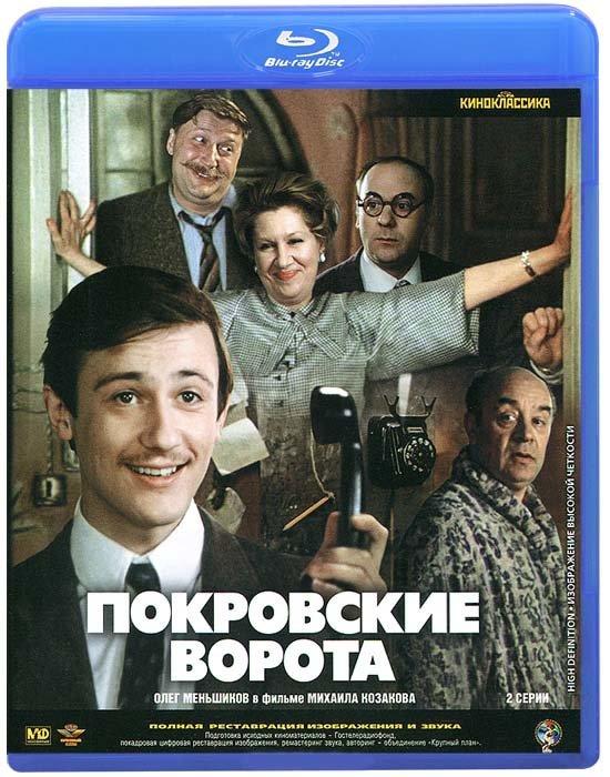 Покровские ворота (Blu-ray)* на Blu-ray