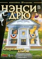 Нэнси Дрю Сгоревшее алиби (PC DVD box)