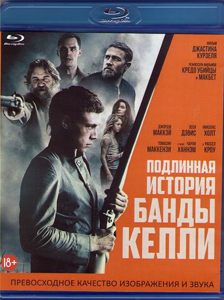 Подлинная история банды Келли (Blu-ray)* на Blu-ray