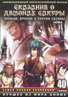 Сказание о демонах Сакуры 1,2,3 Сезоны / ОВА (40 серий) (2 DVD)