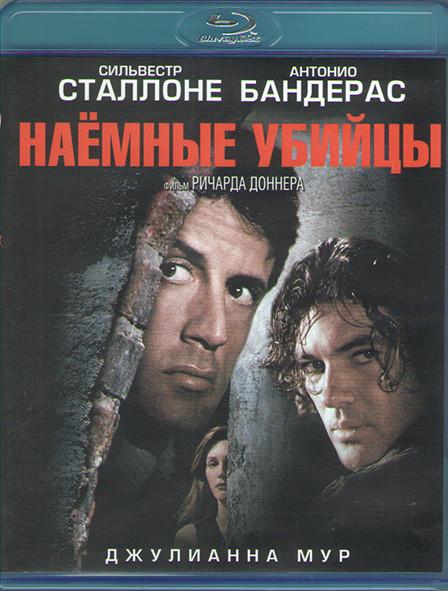 Наемные убийцы (Blu-ray)* на Blu-ray