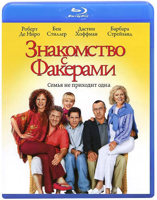 Знакомство с Факерами (Blu-ray)* на Blu-ray