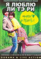 Я люблю Ли Тэ Ри (16 серий) (3 DVD)