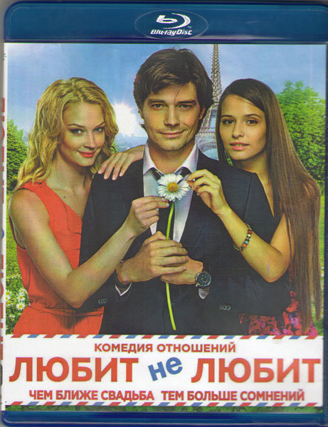Любит не любит (Blu-ray)