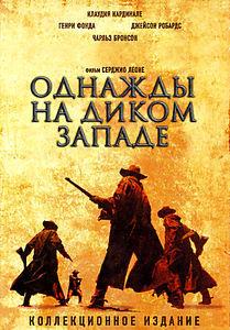 Однажды на Диком Западе на DVD