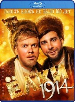 Елки 1914 (Ёлки 2014) (Blu-ray)* на Blu-ray