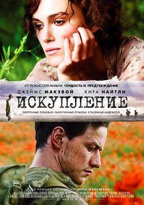 Искупление на DVD