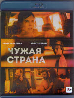 Чужая страна (Blu-ray)