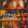 Чужая страна (Blu-ray) на Blu-ray