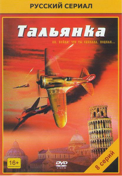 Тальянка (8 серий) на DVD