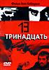 Тринадцать (реж. Гела Баблуани) на DVD