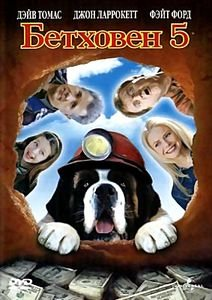 БЕТХОВЕН 5 на DVD