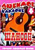 Шансон Любимое караоке 4 на DVD