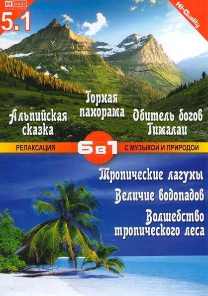 Альпийская сказка / Горная панорама / Обитель богов Гималаи / Тропические лагуны / Величие водопадов / Волшебство тропического леса на DVD