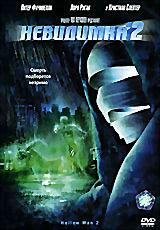 Невидимка 2  на DVD
